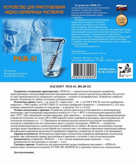 Антимикробный ионатор РЕМ-01