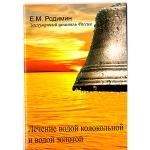 """Книга """"Лечение водой колокольной и водой золотой"""" Е.М Родимин"""