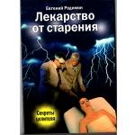 """Книга """"Лекарство от старения"""" Е.М Родимин"""